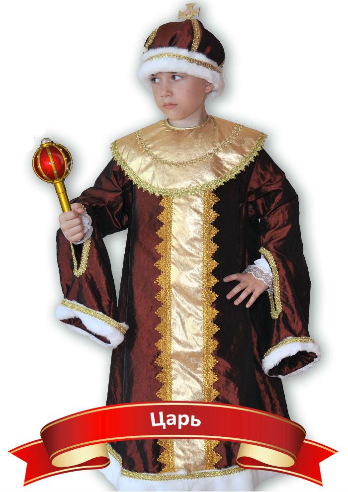 Костюм царя для мальчика фото